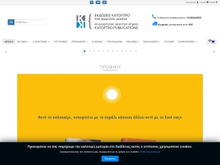Screenshot για την ιστοσελίδα katoptro.gr