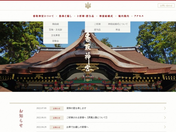 http://www.katori-jingu.or.jp/