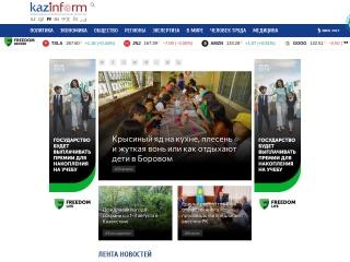 kazinform.kz үшін скриншот