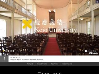 keio.ac.jp用のスクリーンショット