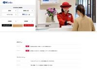 京王百貨店 公式サイト