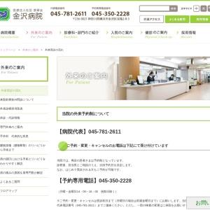 外来受診の流れ | 医療法人社団景翠会  金沢病院グループ