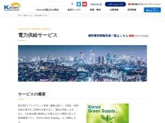 http://www.kenes.jp/service/capital.html