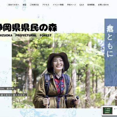 静岡県 県民の森