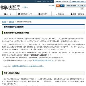 被害回復給付金支給制度:検察庁
