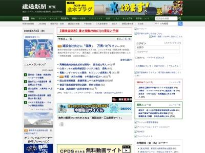 建設ニュース 入札情報の建通新聞社