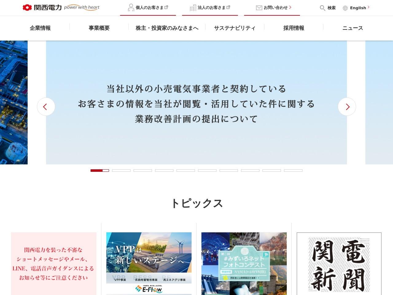 http://www.kepco.co.jp/energy_supply/supply/teiden-info/