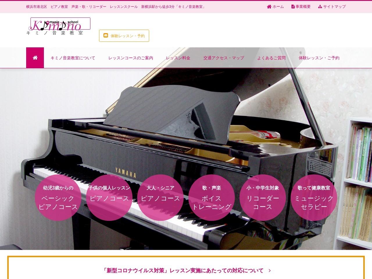 キミノ音楽教室のサムネイル