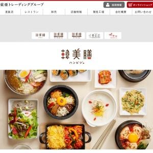 レストラン:韓美膳(ハンビジェ)|東亜トレーディンググループ