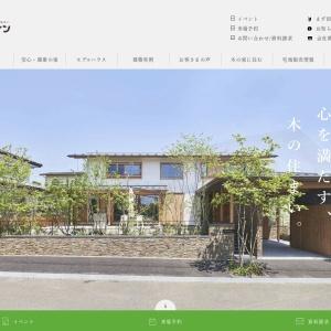 木の香り住宅舎 / 宮城、仙台地区のローコスト自然素材木造住宅