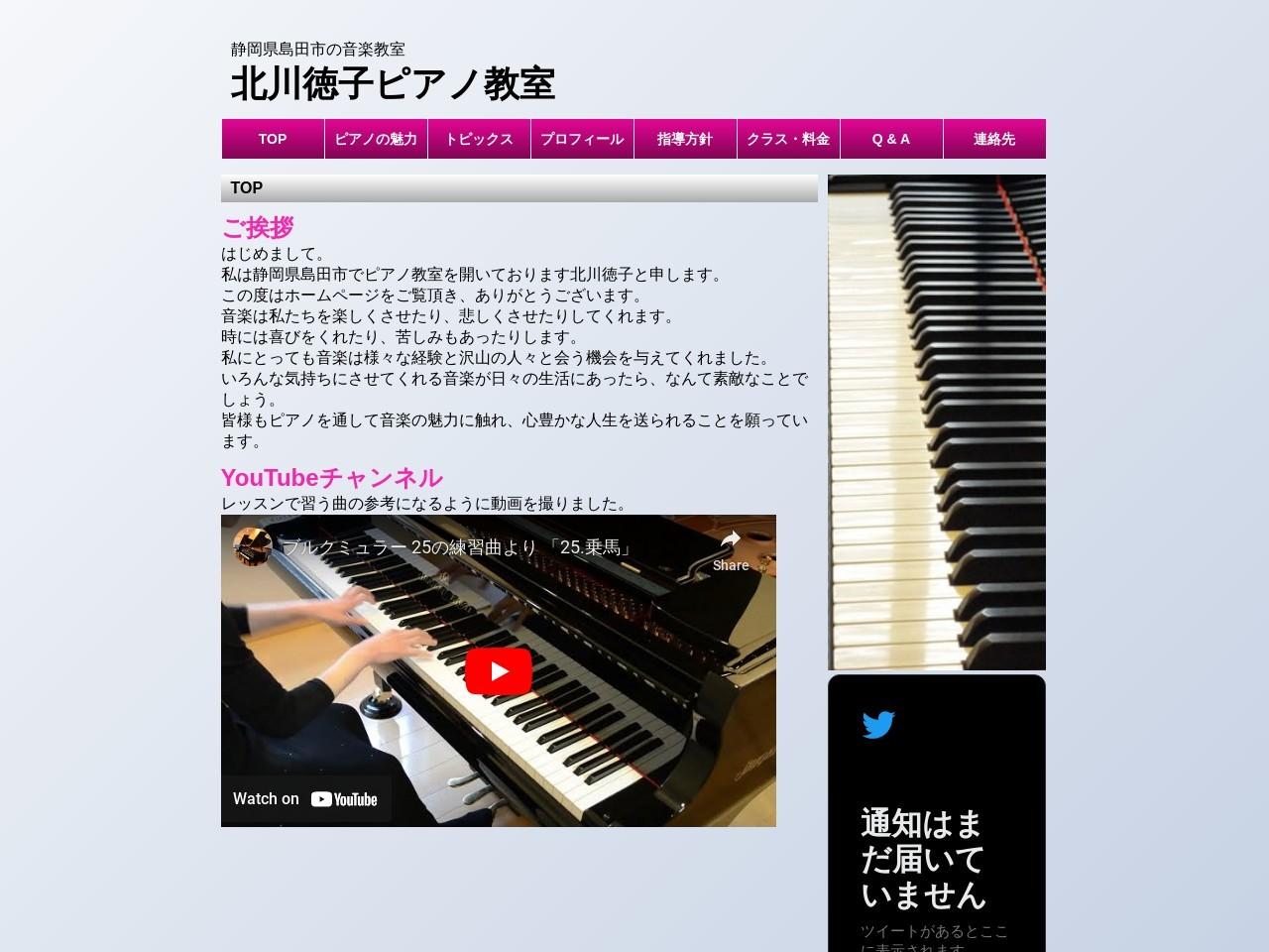 北川徳子ピアノ教室のサムネイル