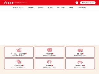 kinuya.co.jp用のスクリーンショット