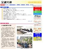http://www.kinyu-roren.jp/index.html
