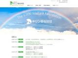 http://www.kirinholdings.co.jp/foundation/