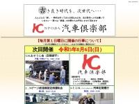 http://www.kisyaclub.gr.jp/
