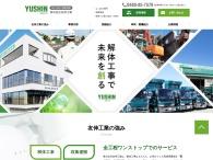 www.kk-yushin.co.jp/