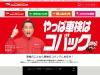 http://www.kobac.co.jp/