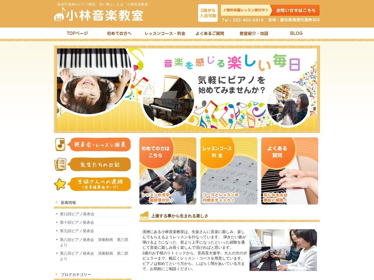 小林音楽教室のサムネイル