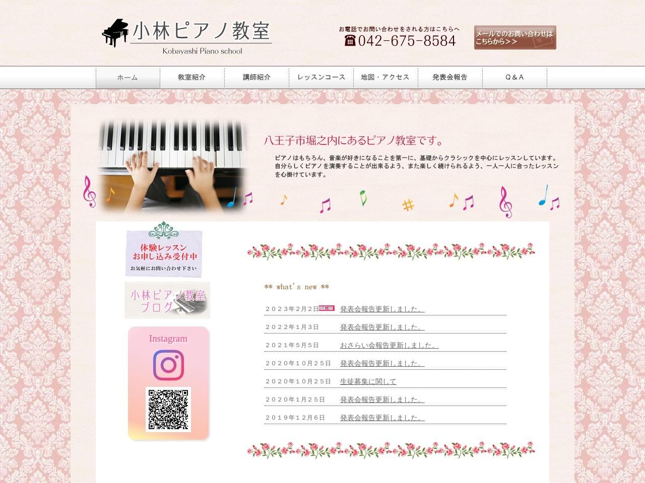 小林ピアノ教室のサムネイル