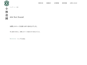 www.kobayashizoen.com/index.html