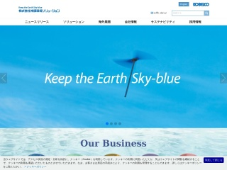 kobelco-eco.co.jp用のスクリーンショット