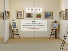 高新画廊のイメージ