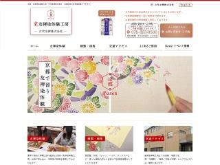 kodaiyuzen.co.jp用のスクリーンショット