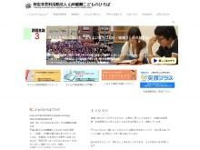 http://www.kodohiro.com/