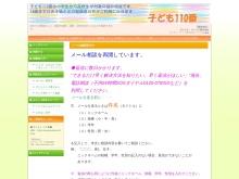 http://www.kodomo110.jp/