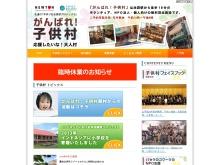 http://www.kodomomura.com/