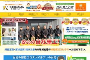 http://www.kohiyama-toso.com