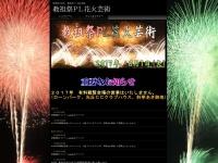 PL花火大会の公式ページ