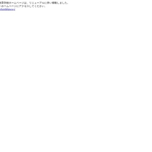 30 過去の適性検査問題 | 東京都立小石川中等教育学校(旧ホームページ)