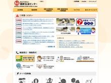 http://www.kokusen.go.jp/