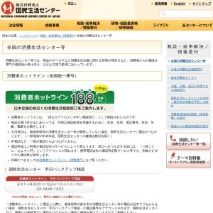http://www.kokusen.go.jp/map/