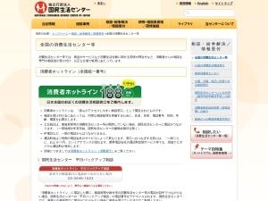 http://www.kokusen.go.jp/map/index.html