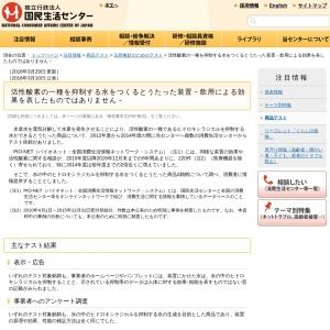 http://www.kokusen.go.jp/test/data/s_test/n-20160310_1.html