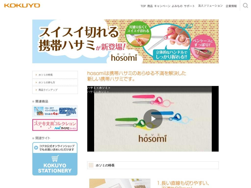 hosomi|商品情報|コクヨ ステーショナリー