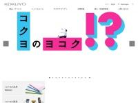 コクヨ 公式サイト