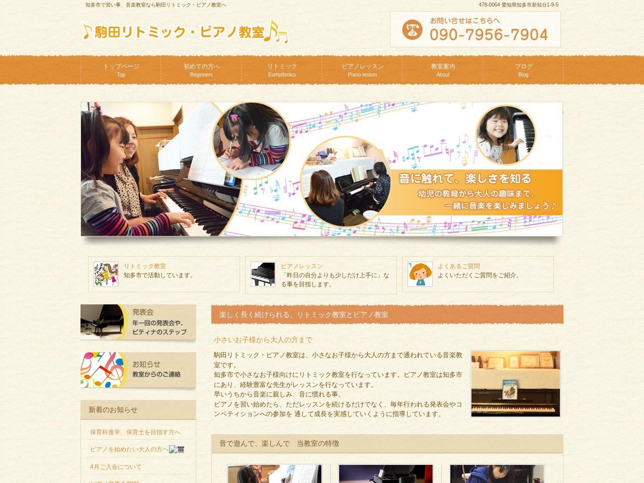 駒田リトミック・ピアノ教室のサムネイル