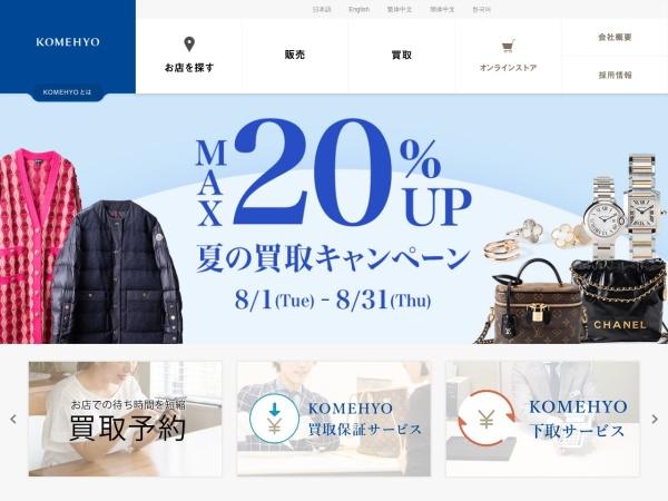 http://www.komehyo.co.jp/