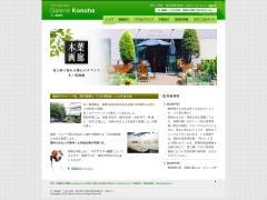 木ノ葉画廊のイメージ