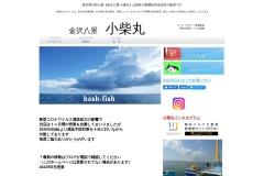 http://www.koshibamaru.yokohama