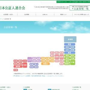 公証役場一覧 | 日本公証人連合会