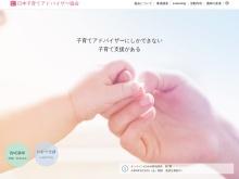 http://www.kosodate.gr.jp/index.html