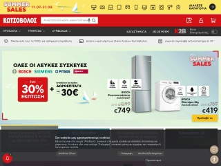 Screenshot για την ιστοσελίδα kotsovolos.gr