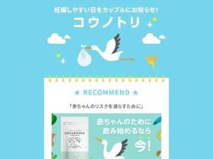 http://www.kounotori-apps.com/