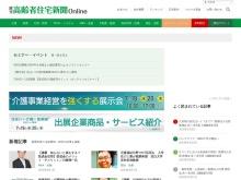 http://www.koureisha-jutaku.com/