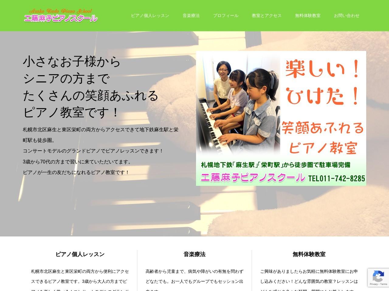 工藤麻子ピアノ教室のサムネイル
