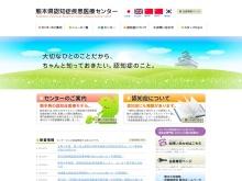 http://www.kumamoto-ninchi.jp/